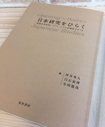 日本研究をひらく・表紙