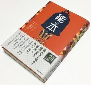 能の本 カバー
