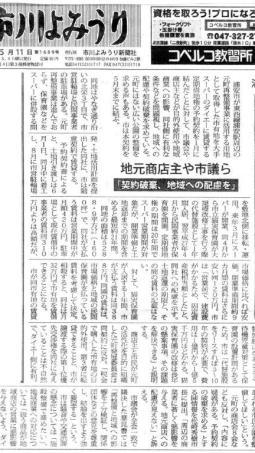 ダイエー記事 (2)