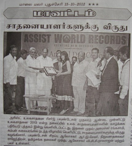 Featured on the Front Page of the DINAMALAR Newspaper 15th Oct evening ARTICLE