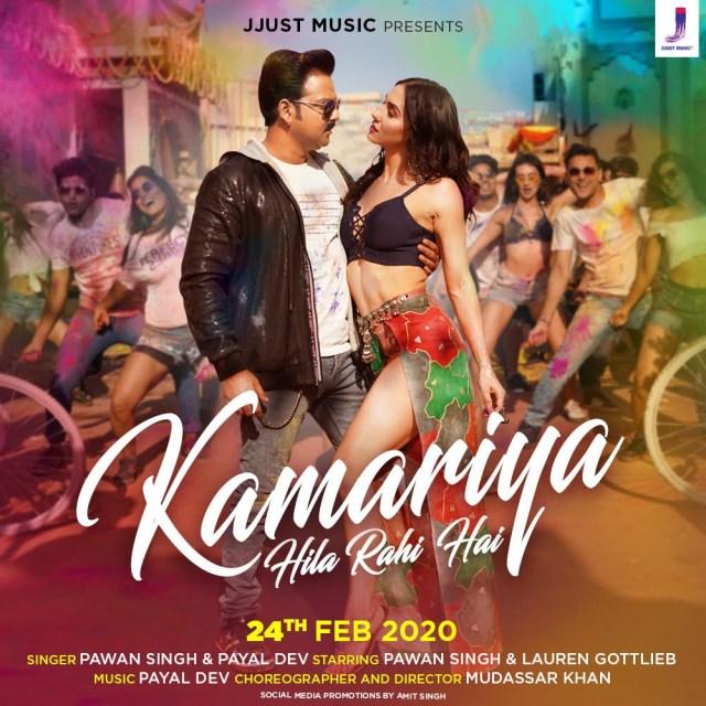 Pawan Singh's first Hindi Song, Kamariya Hila Rahi Hai