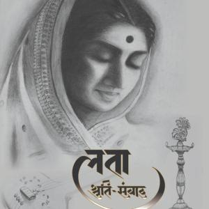 An in-depth study of Lata Mangeshkar's musical journey: Ajay Deshpande releases the cover of 'Lata Shruti Sanvad'