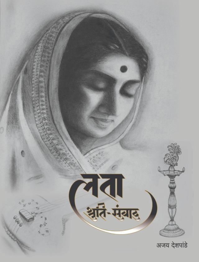 An in-depth study of Lata Mangeshkar's musical journey: Ajay Deshpande releases the cover of 'Lata Shruti Sanvad'