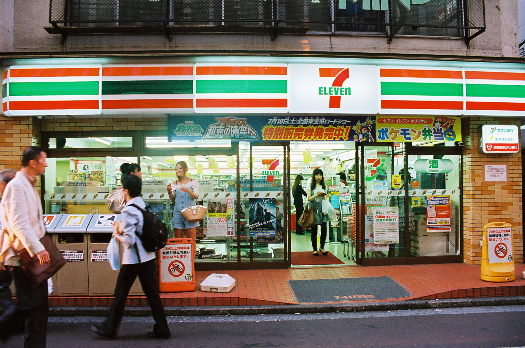 Seven Eleven Japan Film