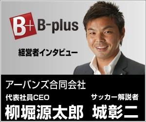 B-plus_300-250