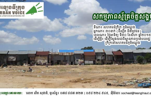 3rd Task Force Meeting: Visiting Andong Urban Poor Community