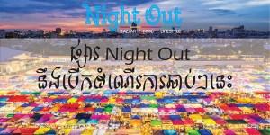 តើលោកអ្នកចង់ក្លាយជាសហគ្រិនវ័យក្មេងរបស់ផ្សារ Night Out Bazaar ដែរឬទេ