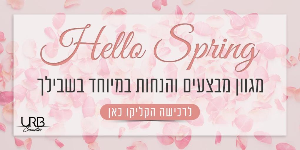 תמונה עם כיתוב hello spring