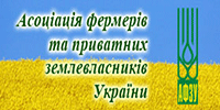 "All-Ukrainian Public Association ""Association of Farmers and Private Landowners of Ukraine"""