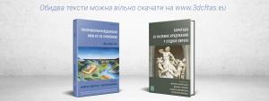 """Конференція """"Європейський вибір України – прогрес та перспективи"""""""
