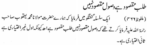 Malfoozat - Vol 4 - Page 344 - Maqsood