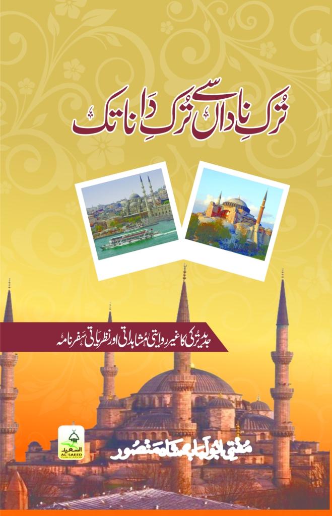 'ترکِ نادان سے ترکِ دانا تک''۔۔۔کتاب پر تبصرہ از فیصل اقبال