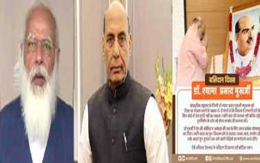 مودی ، راج ناتھ اور شاہ نے شیاما پرساد کو خراج تحسین پیش کیا
