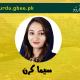 Seema Kiran - Gilgit-Baltistan Journalist