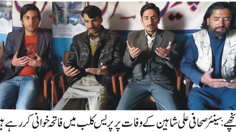 سینئر صحافی علی شاہین کا انتقال پرملال، گھانچے پریس کلب میں تعزیتی اجلاس منعقد