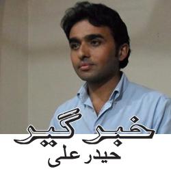 سانحہ عطاآباد او رسانحہ علی آباد کے متاثرین