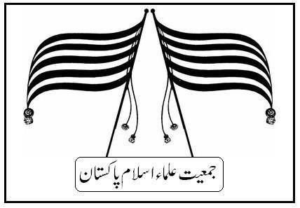 جمعیت علماء اسلام کا پیغام اللہ کی زمین پر اللہ کا نظام ہے، مولانا سراجی