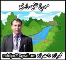 Jan Muhammad