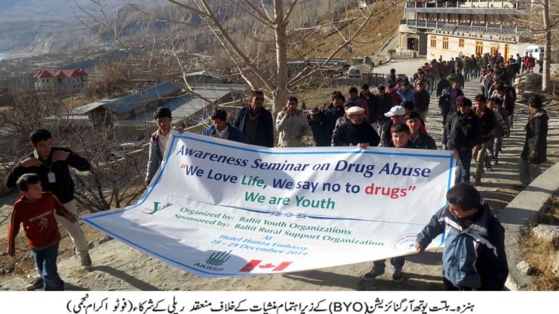 بلتت یوتھ آرگنائزیشن (BYO)کے زیر اہتمام منشیات کے خلاف دو روزہ سیمنار اور ریلی کا انعقاد