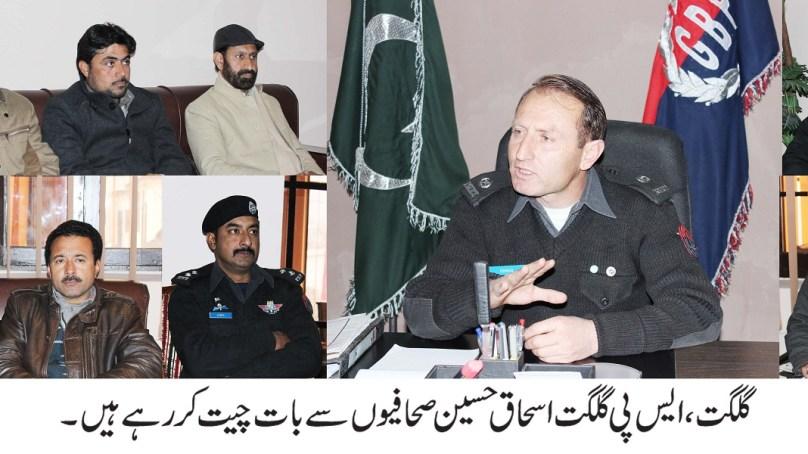 گلگت بلتستان میں بھی اکیسویں ترمیم کے تحت مدارس کی چھان بین جاری ہے، ایس پی اسحاق حسین