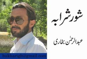 Abul Rehman Bukhari