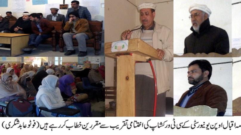 شگر، علامہ اقبال اوپن یونیورسٹی کے زیر اہتمام سی ٹی کورس ورکشاپ کی اختتامی تقریب منعقد