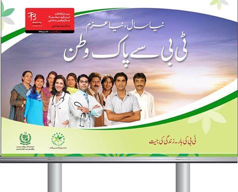 آغا خان ہیلتھ سروسز کے زیر اہتمام انسداد تپ دق کے حوالے سے چٹور کھنڈ اشکومن میں تقریب کا انعقاد