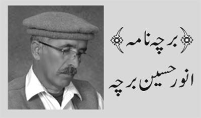 صوبیدار میجر فدا علی ۔۔۔۔۔۔۔۔۔ تسبیح میں امام