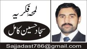 sajjad Hussain Kamil