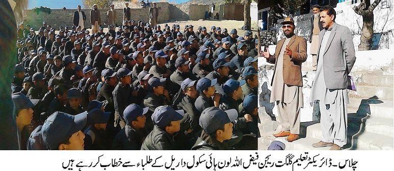 ڈپٹی ڈائریکٹر ضلع دیامر نے گوہر آباد کے تمام سکولوں کا ہنگامی دورہ کیا، متعدد اساتذہ کے تبادلے کے احکامات جاری