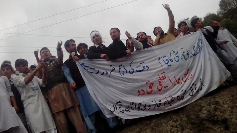 چترال میں الگ یونیورسٹی کے قیام کے لئے ہزاروں طلباء کا احتجاجی ریلی