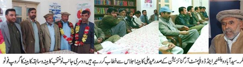 نگر، سید آباد ویلفیر اینڈ ڈویلپمنٹ آرگنائزیشن کے نئے کابینہ نے ذمہ داری سنبھال لی، عید علی صدر منتخب