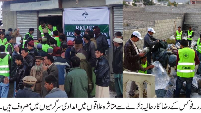 فوکس پاکستان نے ضلع غذر میں متاثرین زلزلہ تک امدادی اشیا پہنچانے کا پہلا مرحلہ مکمل کر دیا، دوسرا فیز 10 نومبر سے شروع ہوگا