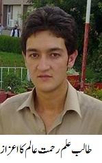 چلاس کے نواحی گاوں گوہر آباد سے تعلق رکھنے والے طالب علم رحمت عالم کا اعزاز