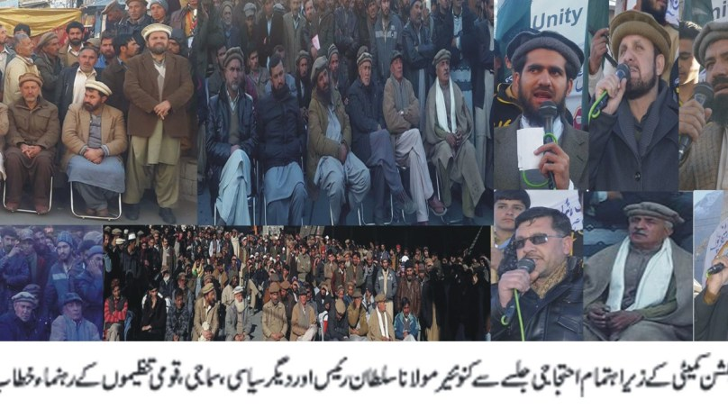 اقتصادی راہداری کمیٹی میں گلگت بلتستان کو مسقتل نمائندگی دی جائے، مولانا سلطان رئیس اور دیگر کا احتجاجی جلسے سے خطاب