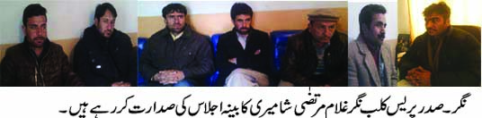 نگر: پریس کلب کا اجلاس، صحا فی اپنے علاقوں کے مسائل کو بھر پور انداز میں اجاگر کرے