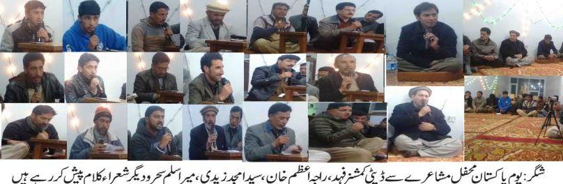 شگر میں یومِ پاکستان محفلِ مشاعرہ کا انعقاد