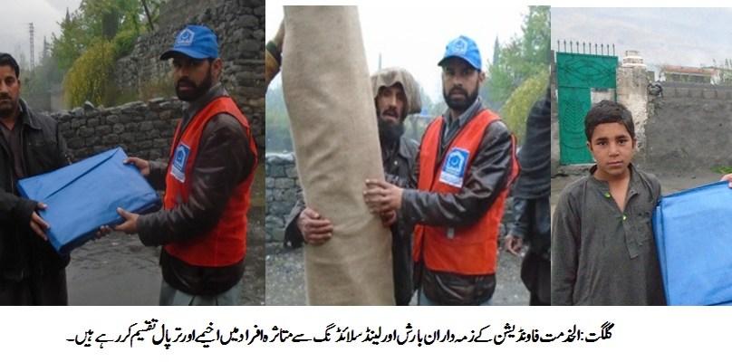 الخدمت فاونڈیشن کی ٹیمیں ضلع دیامر اور غذر میں متاثرین کی فہرستیں تیار کررہے ہیں، امدادی اشیا تقسیم
