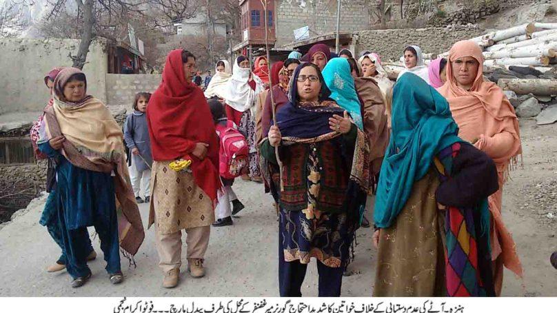 ہنزہ میں آٹے کی شدید قلت، خواتین نے گورنر گلگت بلتستان کے محل تک احتجاجی ریلی نکالی