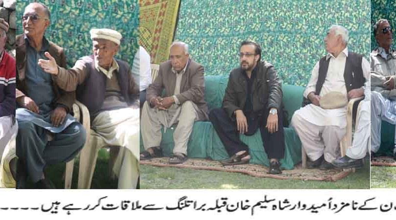 مسلم لیگ ن کے نامزد امیدوار شاہ سلیم خان نے براتلنگ قبیلے کے اکابرین سے انتخابی مہم کے سلسلے میں ملاقات کی