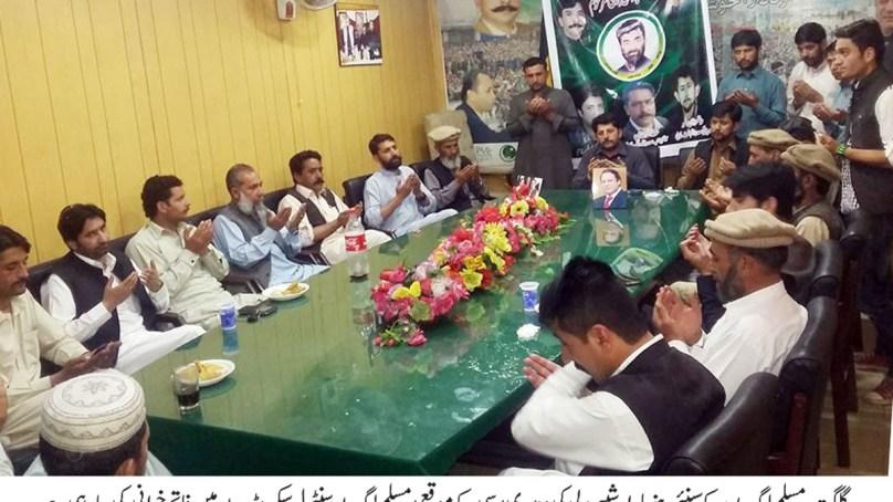 پاکستان مسلم لیگ ن کے صوبائی سیکریٹریٹ میں راجہ شبیر ولی کی دوسری برسی کی مناسبت سے تقریب منعقد، فاتحہ خوانی کی گئی