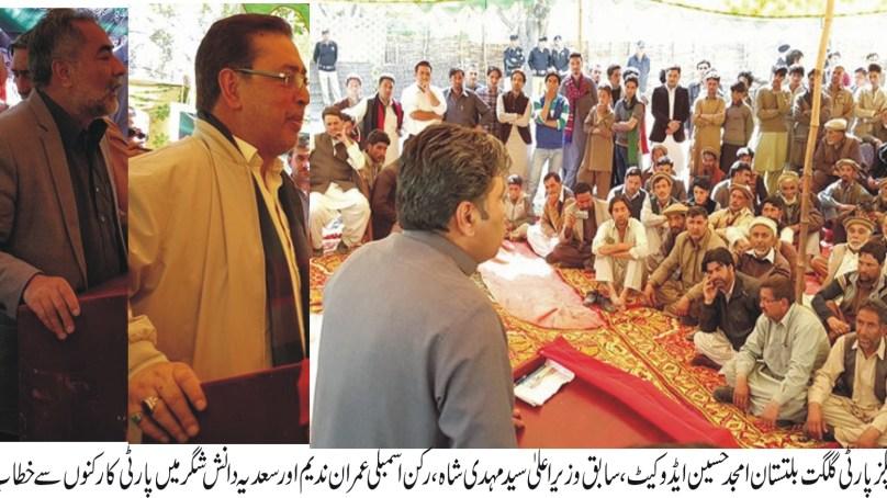 شگر میں پاکستان پیپلز پارٹی کے صوبائی قائدین خوب گرجے، خوب برسے