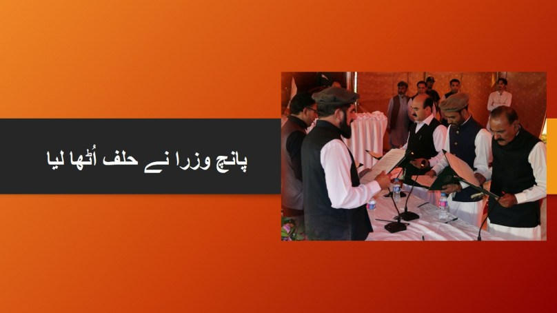 گلگت بلتستان کابینہ میں توسیع کر دی گئی