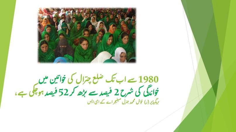"""آغاخان ایجوکیشن سروس پاکستان کے زیر اہتمام چترال میں"""" سکول ٹیچرز ریجنل ریسرچ کانفرنس """"کا انعقاد"""