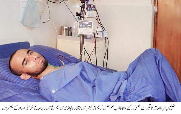 وادی تانگیر کا رہائشی طالبعلم خون کے سرطان میں مبتلا ہونے کے بعد راولپنڈی میں زیرِ علاج ہے، مدد کی اپیل