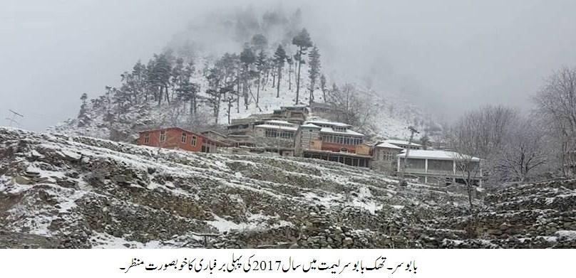 ضلع دیامر میں سردی کی شدید لہر، معمولاتِ زندگی متاثر