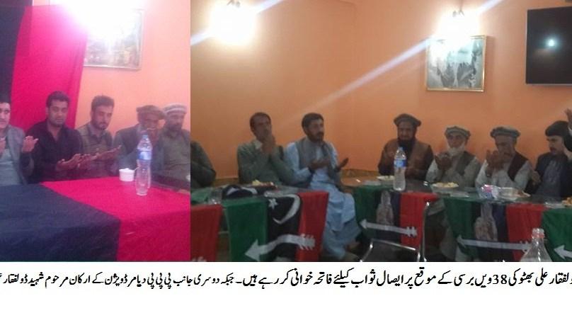 شہید ذوالفیقار علی بھٹو کی برسی کے موقع پر دیامر میں تعزیتی اجلاس منعقد