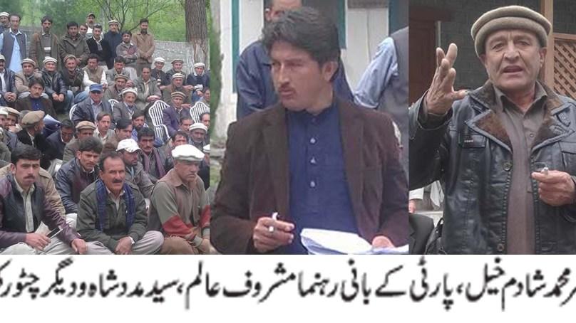 معروف سماجی رہنما ایوب خان پیپلز پارٹی اشکومن کا صدر منتخب