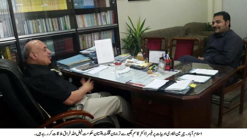 گلگت بلتستان میں پاکستان اکادمی ادبیات کی شاخ قائم کرنے کی منظوری