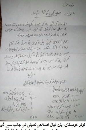 تحصیل پٹن کی عمارات کو جلانے میں سرکاری ملازمین ملوث ہیں، اصلاحی کمیٹی لوئر کوہستان کا الزام